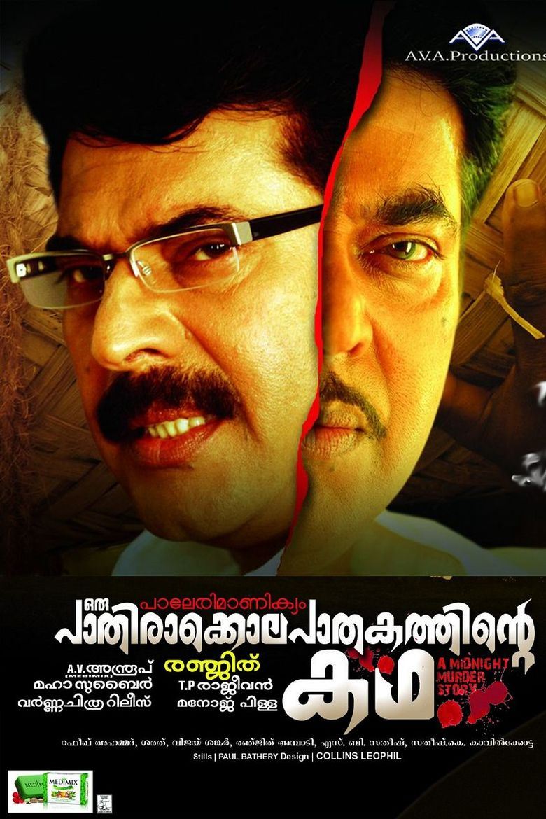 Paleri Manikyam: Oru Pathirakolapathakathinte Katha (film) movie poster