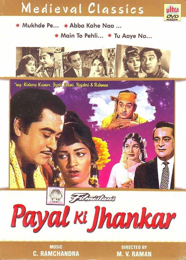 Payal Ki Jhankaar movie poster