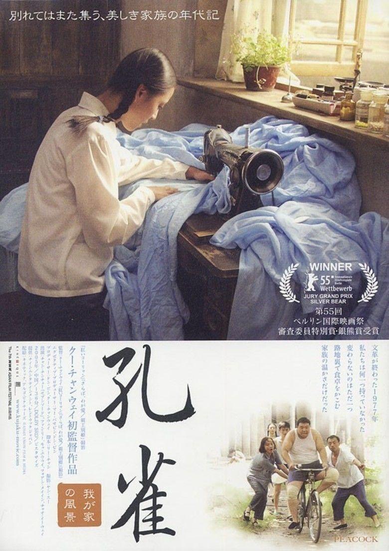 Peacock (2005 film) movie poster