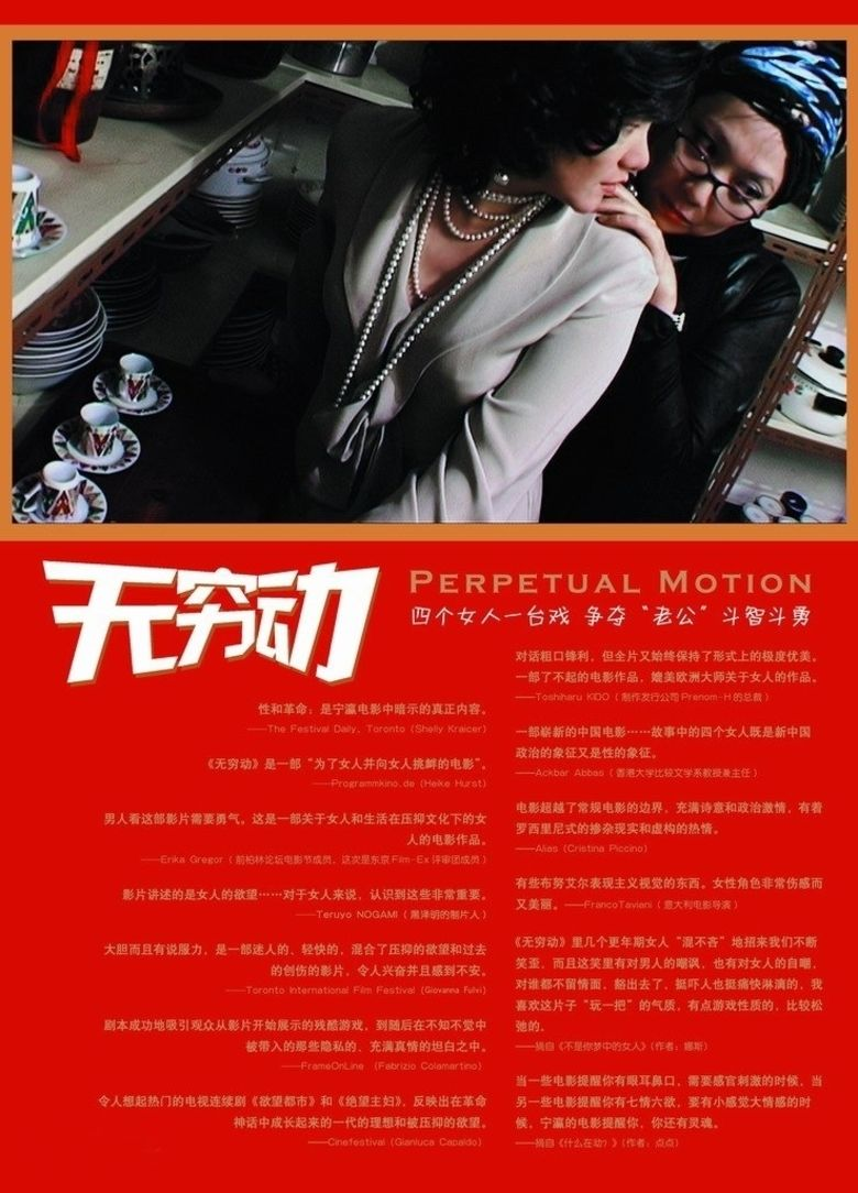 Perpetual Motion (film) movie poster