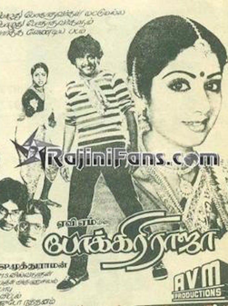 Pokkiri Raja (1982 film) movie poster