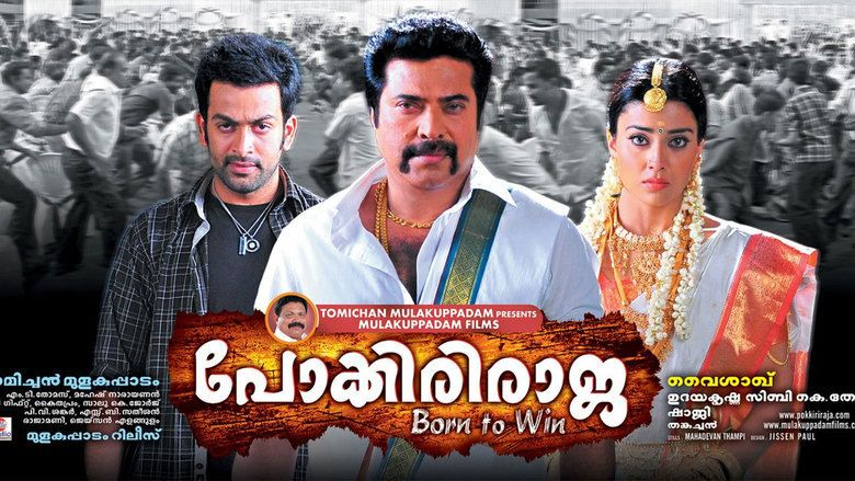 Pokkiri Raja (2010 film) movie scenes
