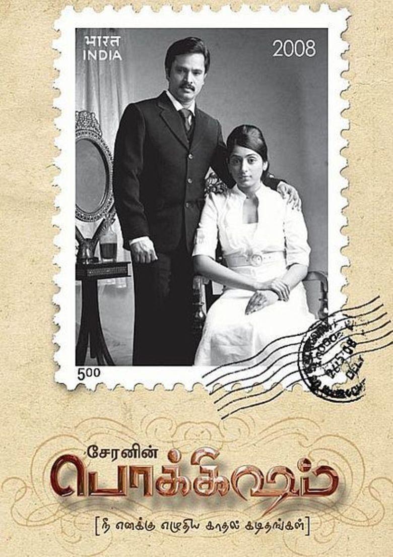 Pokkisham movie poster