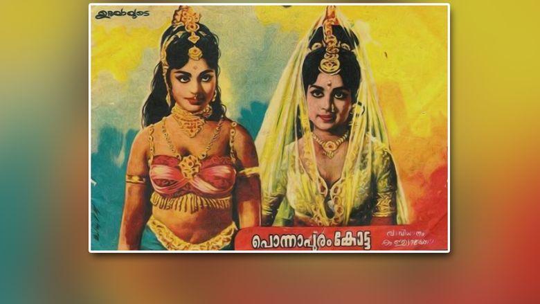 Ponnapuram Kotta movie scenes