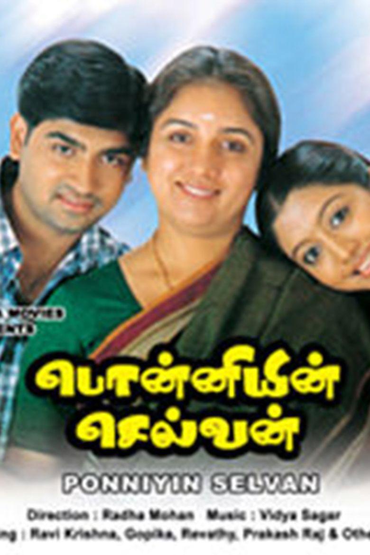 Ponniyin Selvan (2005 film) movie poster
