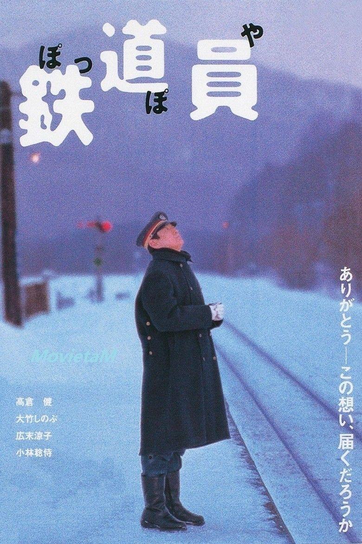 Poppoya movie poster