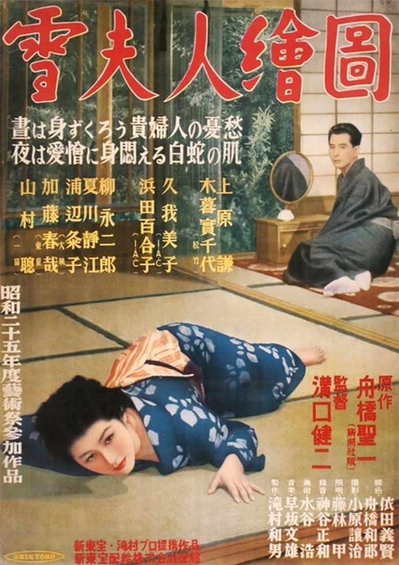 Portrait of Madame Yuki movie poster