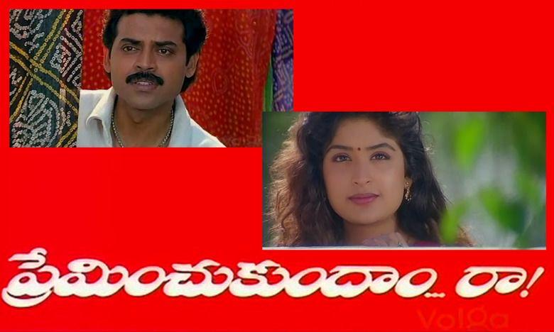 Preminchukundam Raa movie scenes