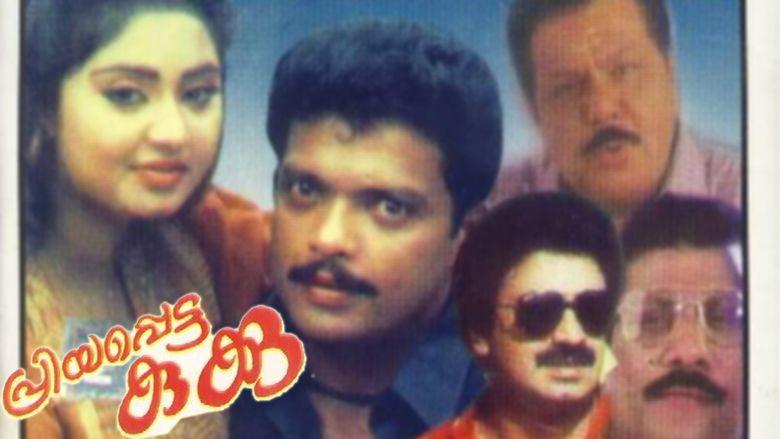 Priyapetta Kukku movie scenes