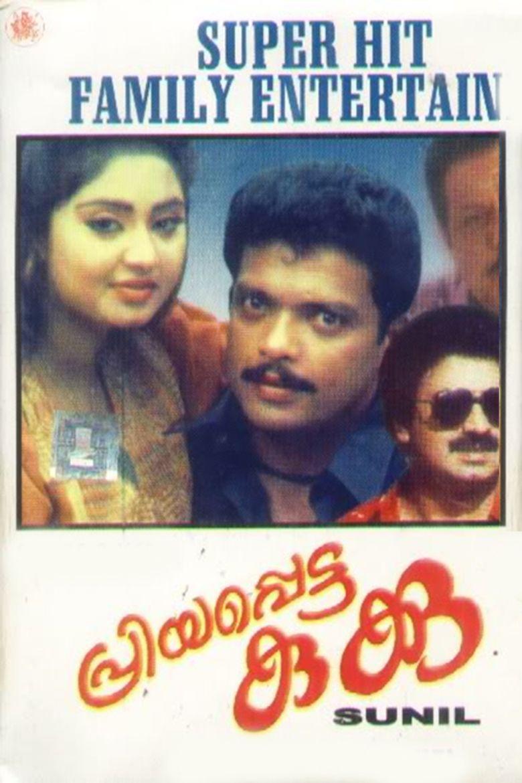 Priyapetta Kukku movie poster