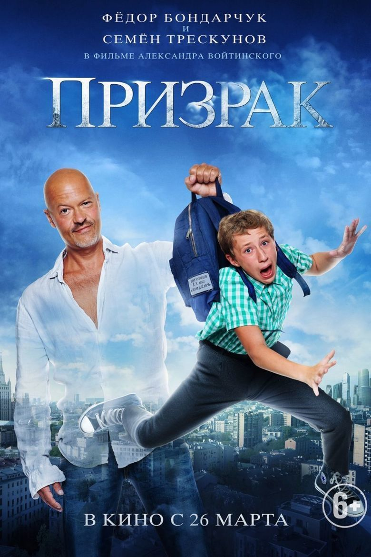 Prizrak movie poster