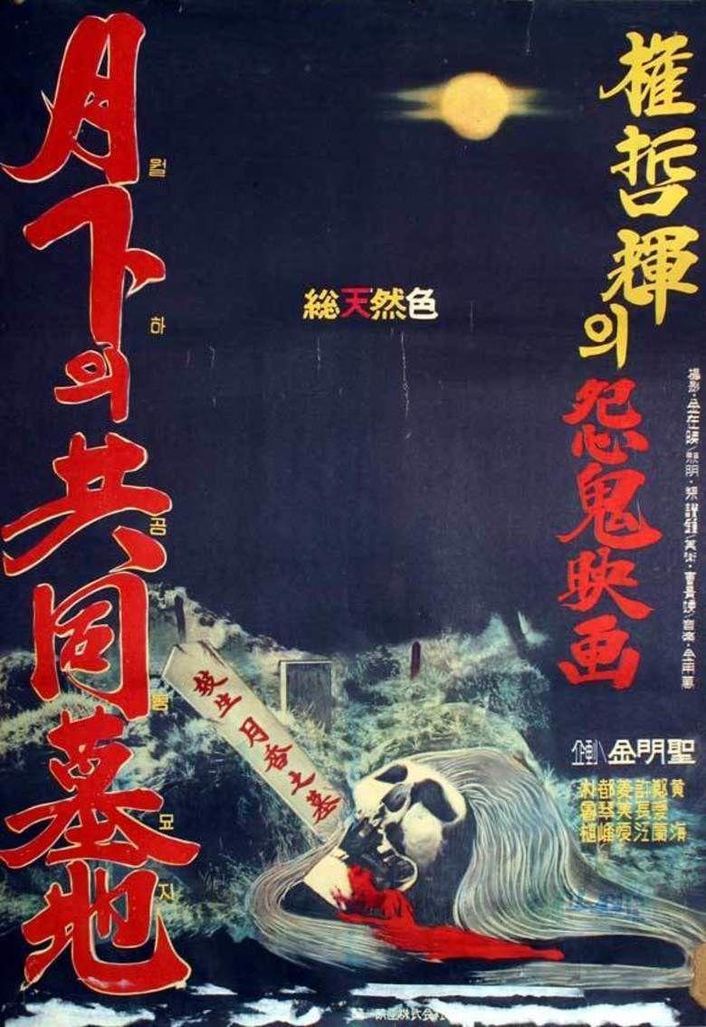 Public Cemetery movie poster