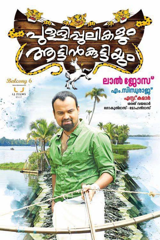 Pullipulikalum Aattinkuttiyum movie poster
