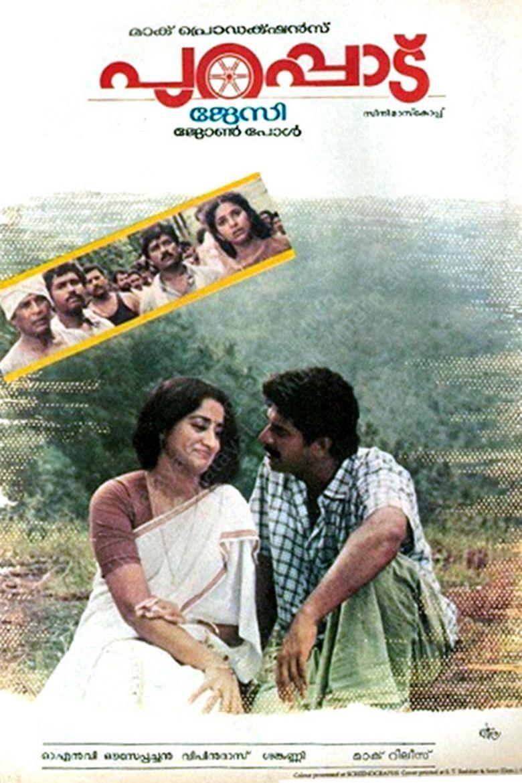 Purappadu (1990 film) movie poster
