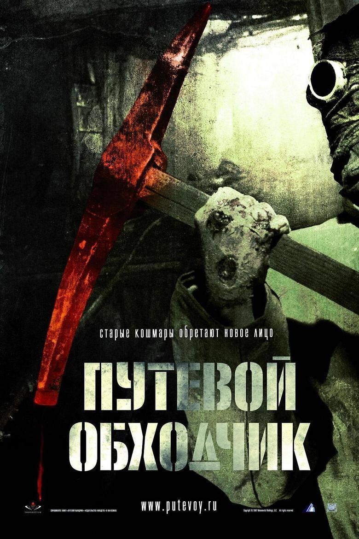 Putevoy obkhodchik movie poster