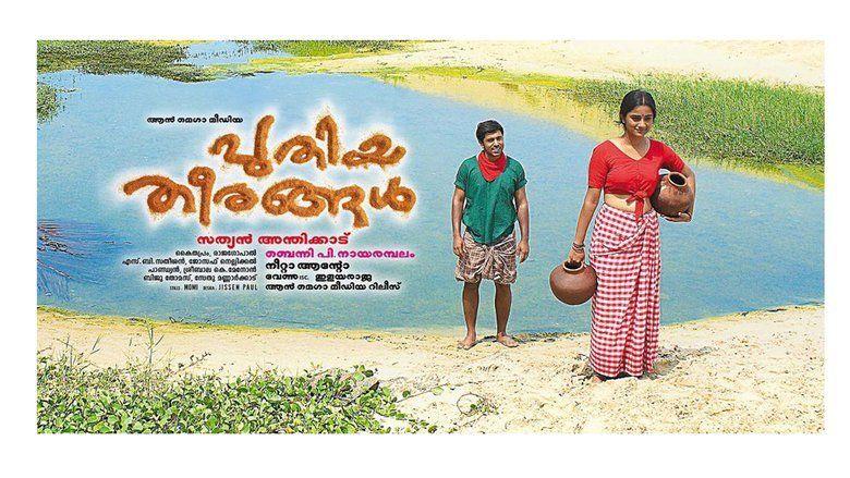 Puthiya Theerangal movie scenes