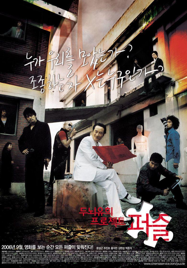 Puzzle (2006 film) movie poster