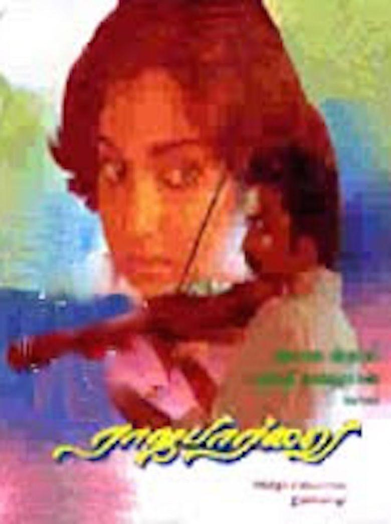 Raja Paarvai movie poster