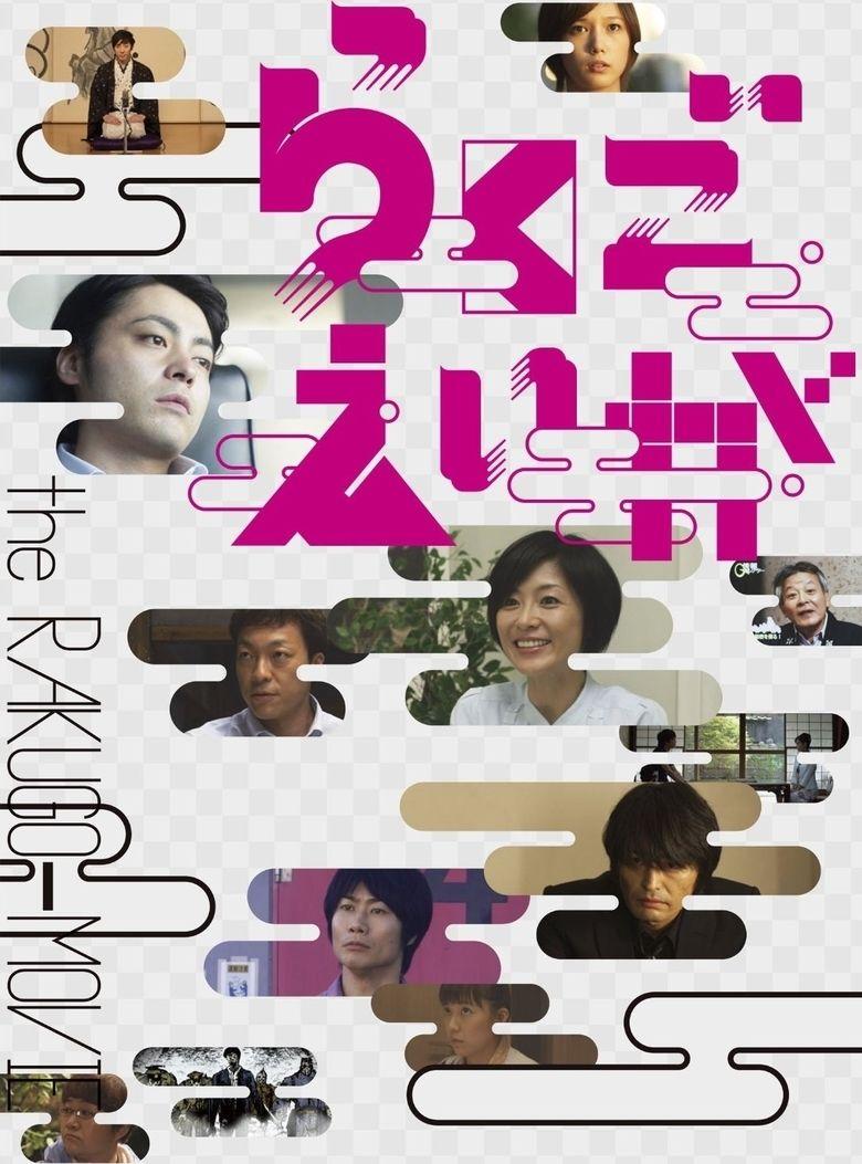 Rakugo Eiga movie poster