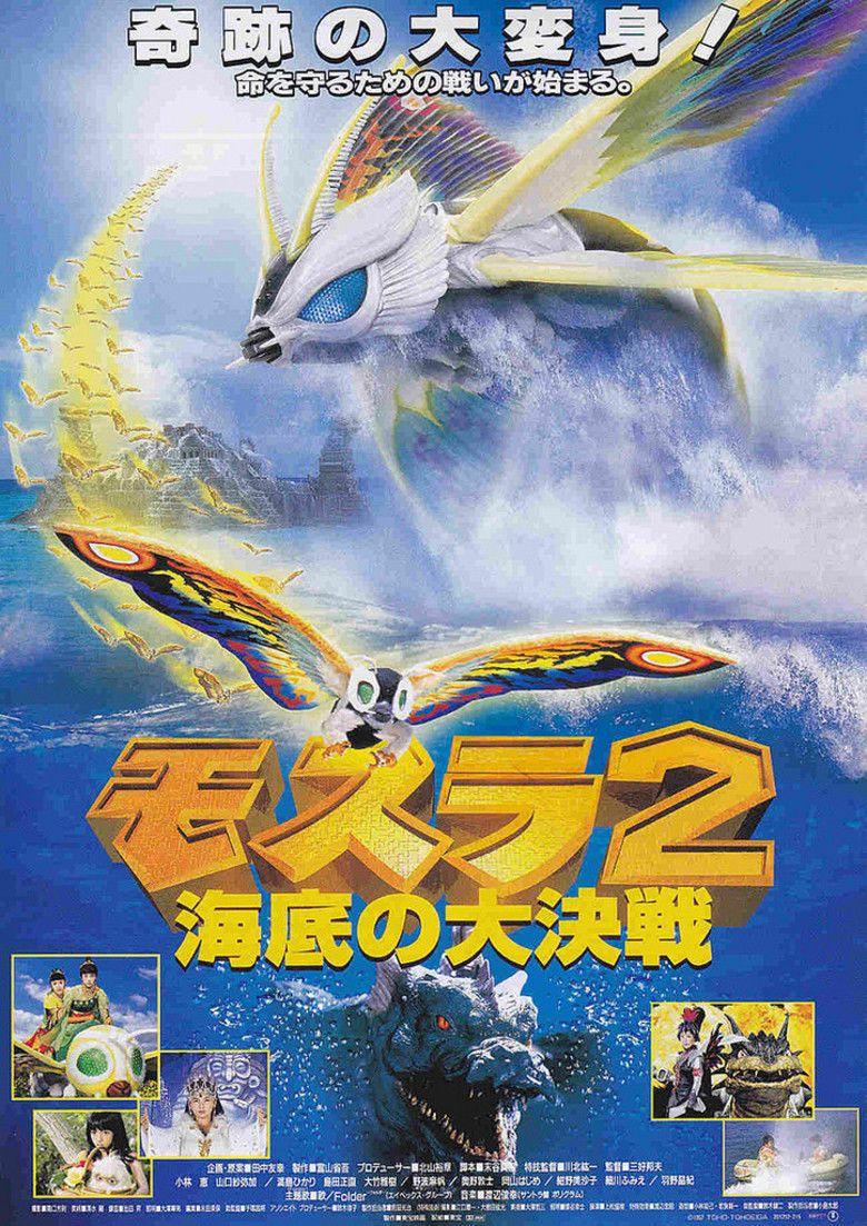 Rebirth of Mothra II movie poster