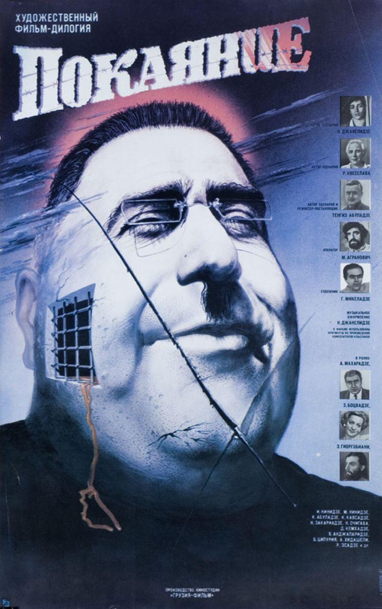 Repentance (1987 film) movie poster