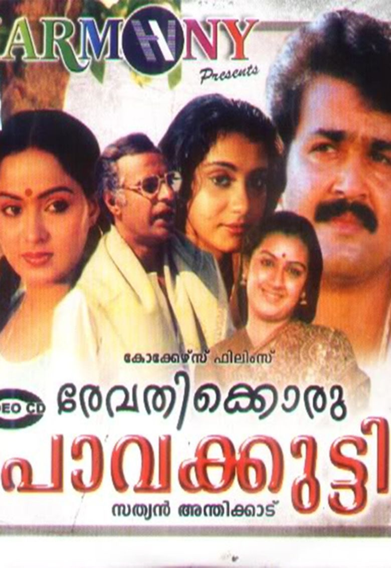 Revathikkoru Pavakkutty movie poster