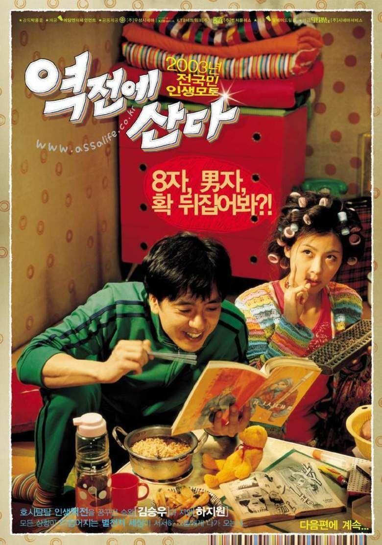 Reversal of Fortune (2003 film) movie poster