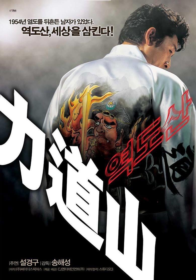 Rikidozan (film) movie poster