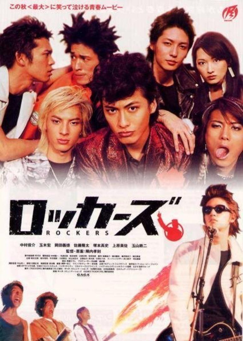 Rockers (2003 film) movie poster