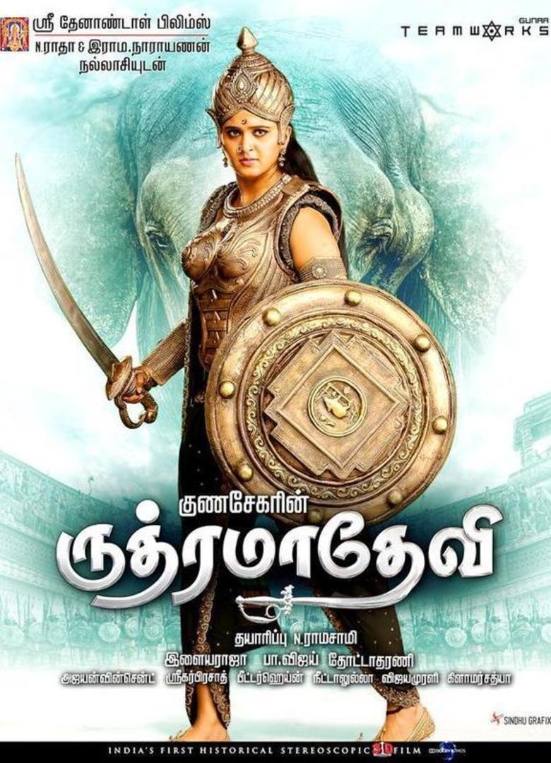 Rudhramadevi (film) movie poster