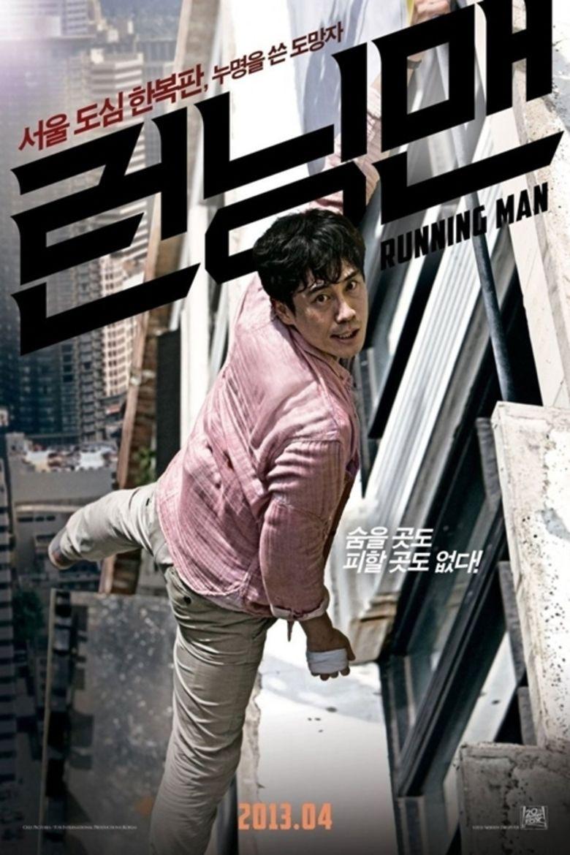 Running Man (2013 film) movie poster