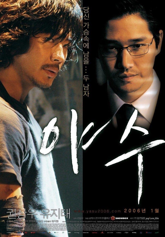Running Wild (2006 film) movie poster