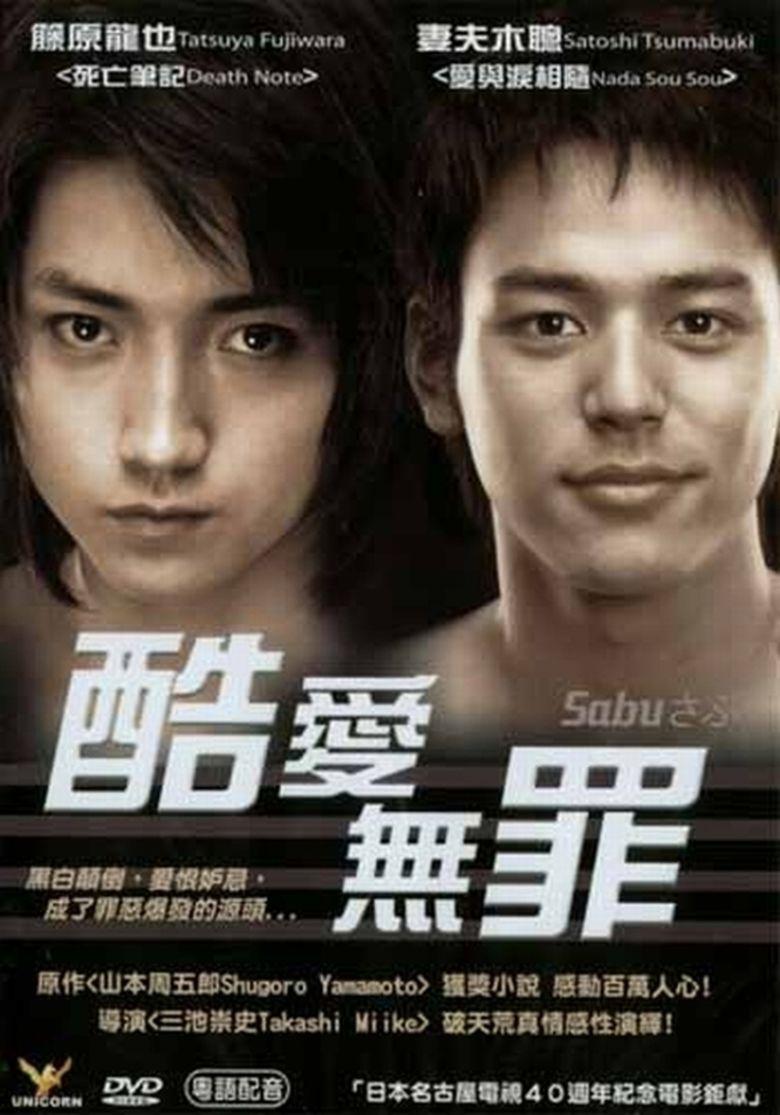Sabu (film) movie poster