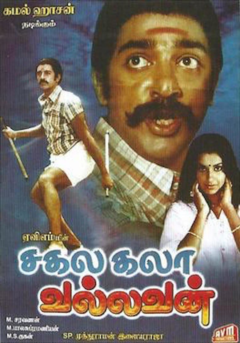 Sakalakala Vallavan movie poster