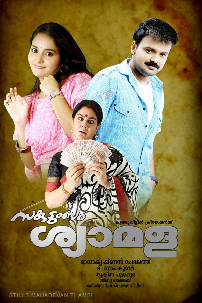 Sakudumbam Shyamala movie poster