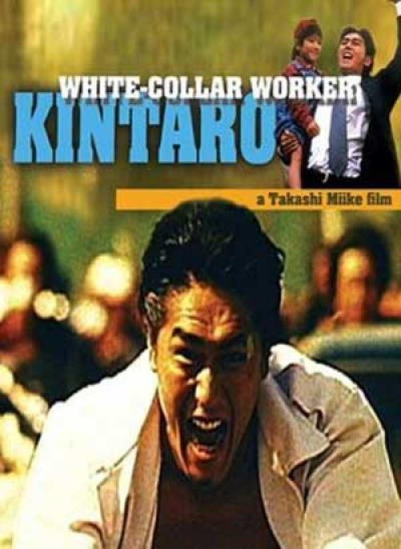 Salaryman Kintaro movie poster