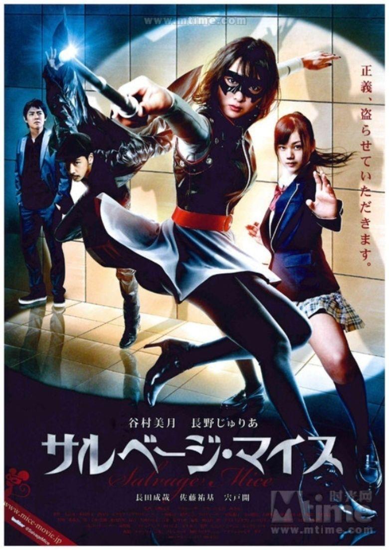 Salvage Mice movie poster