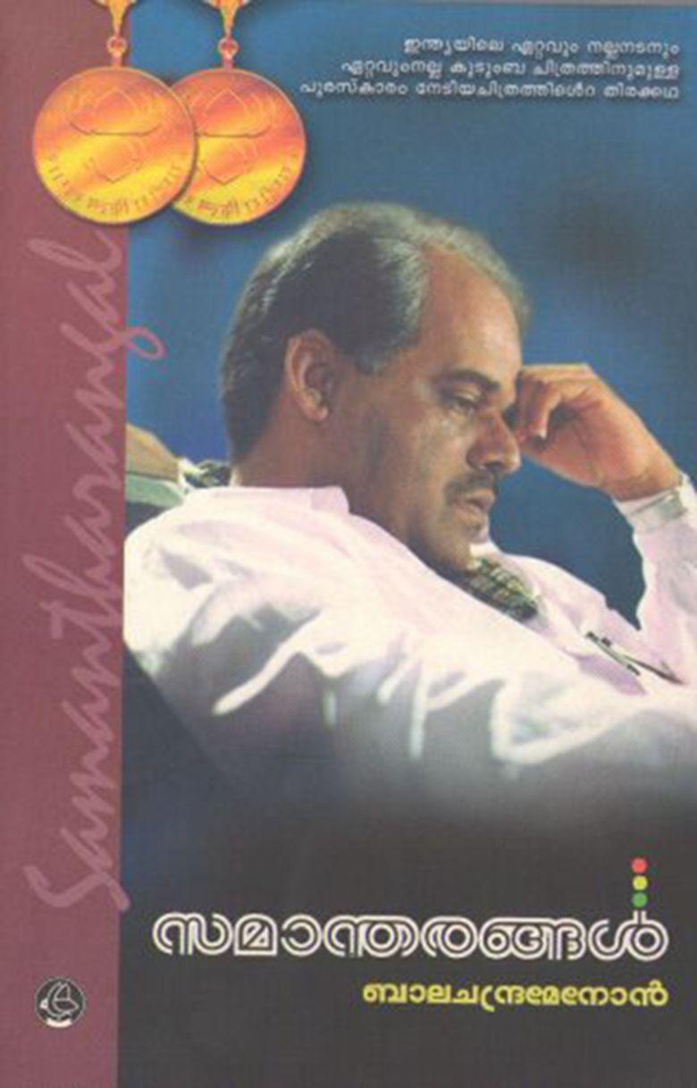 Samaantharangal movie poster