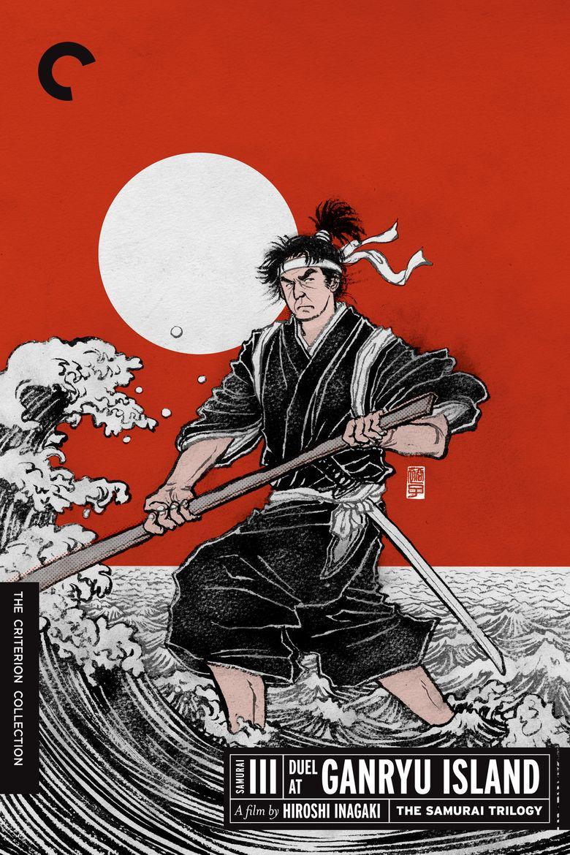 Samurai III: Duel at Ganryu Island movie poster