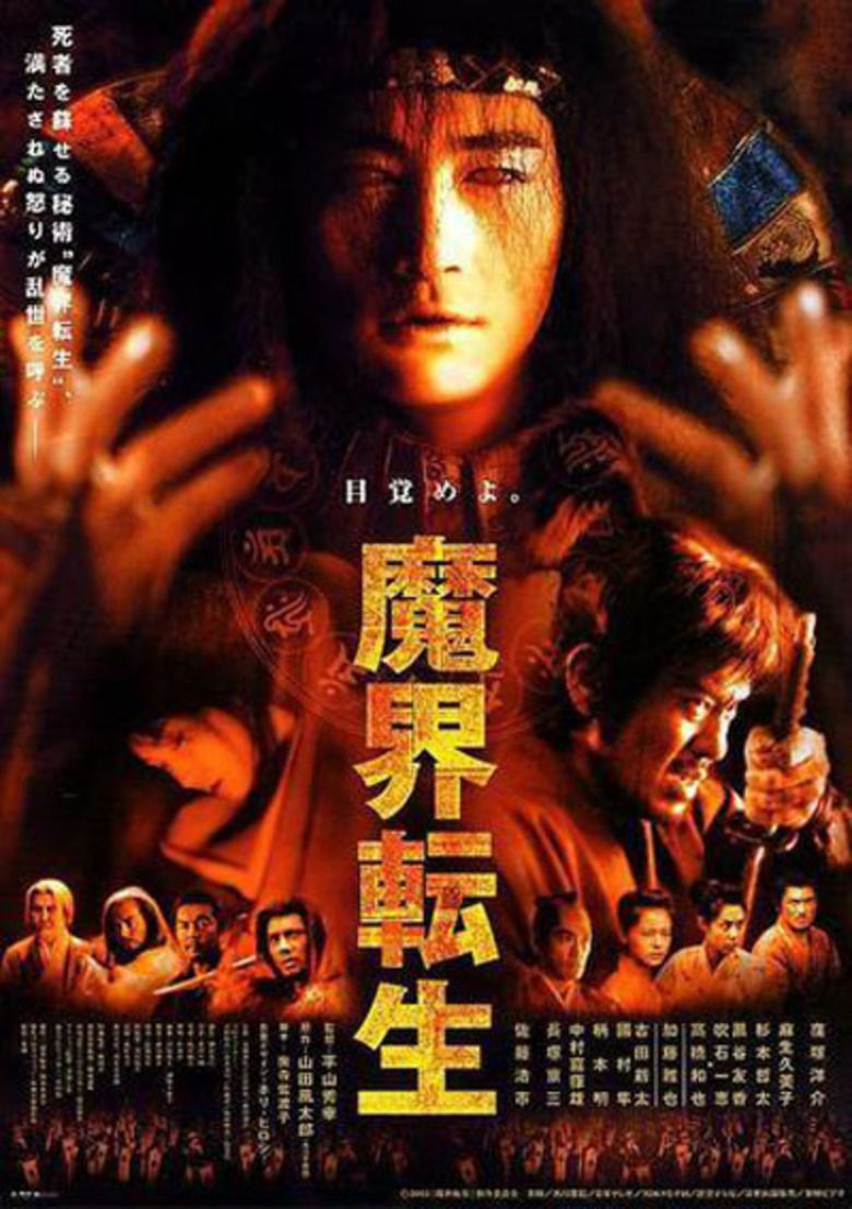 Samurai Resurrection movie poster