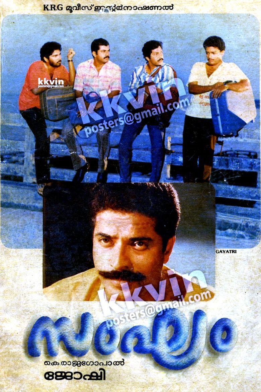 Sangham (1988 film) movie poster