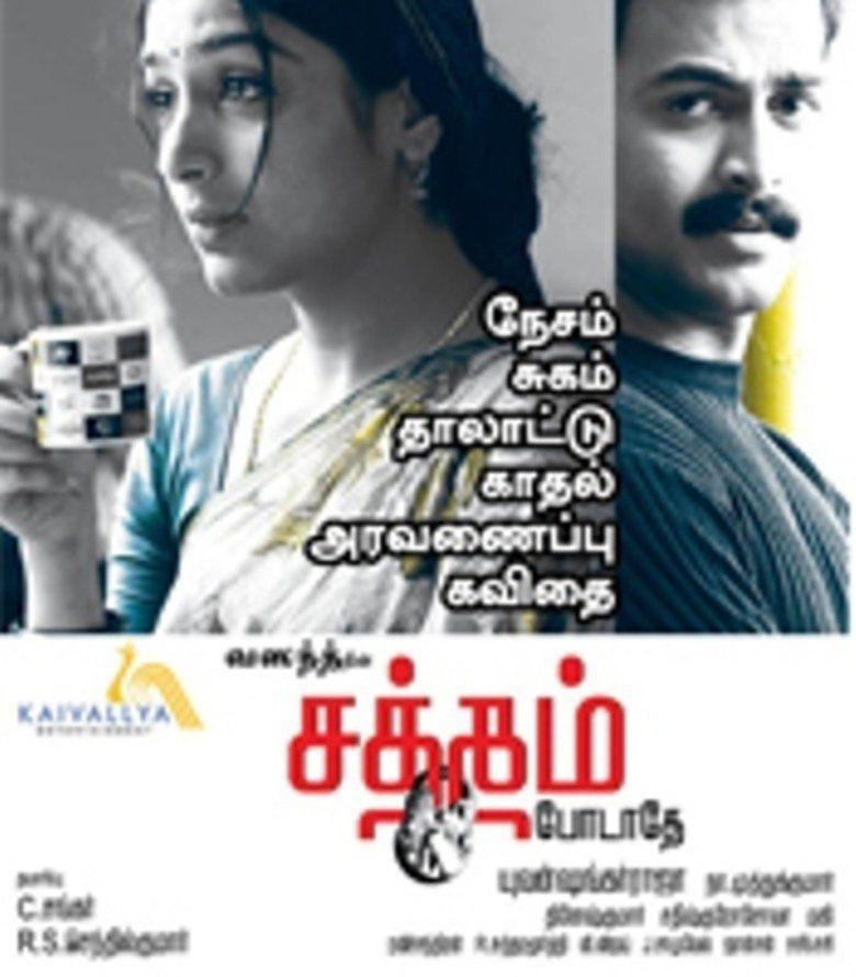 Satham Podathey movie poster