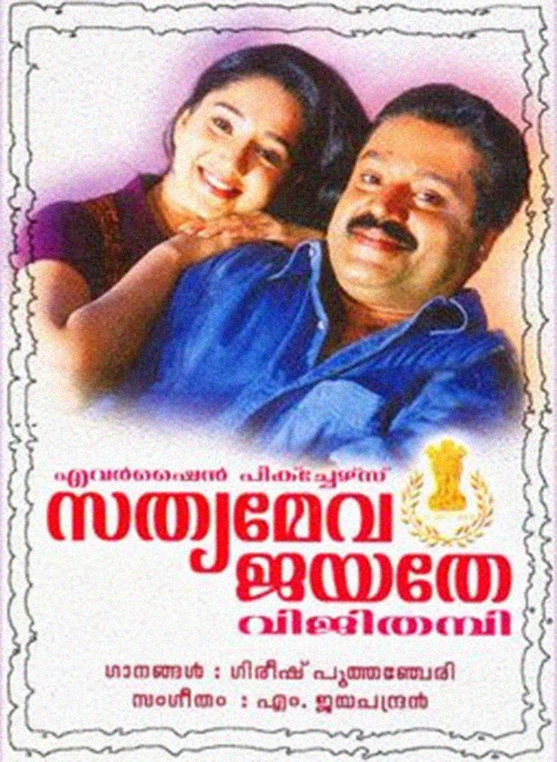 Sathyameva Jayathe movie poster