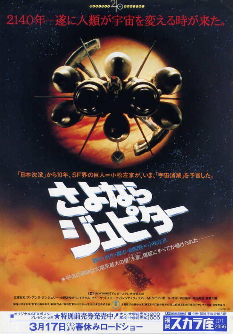 Sayonara Jupiter (film) movie poster