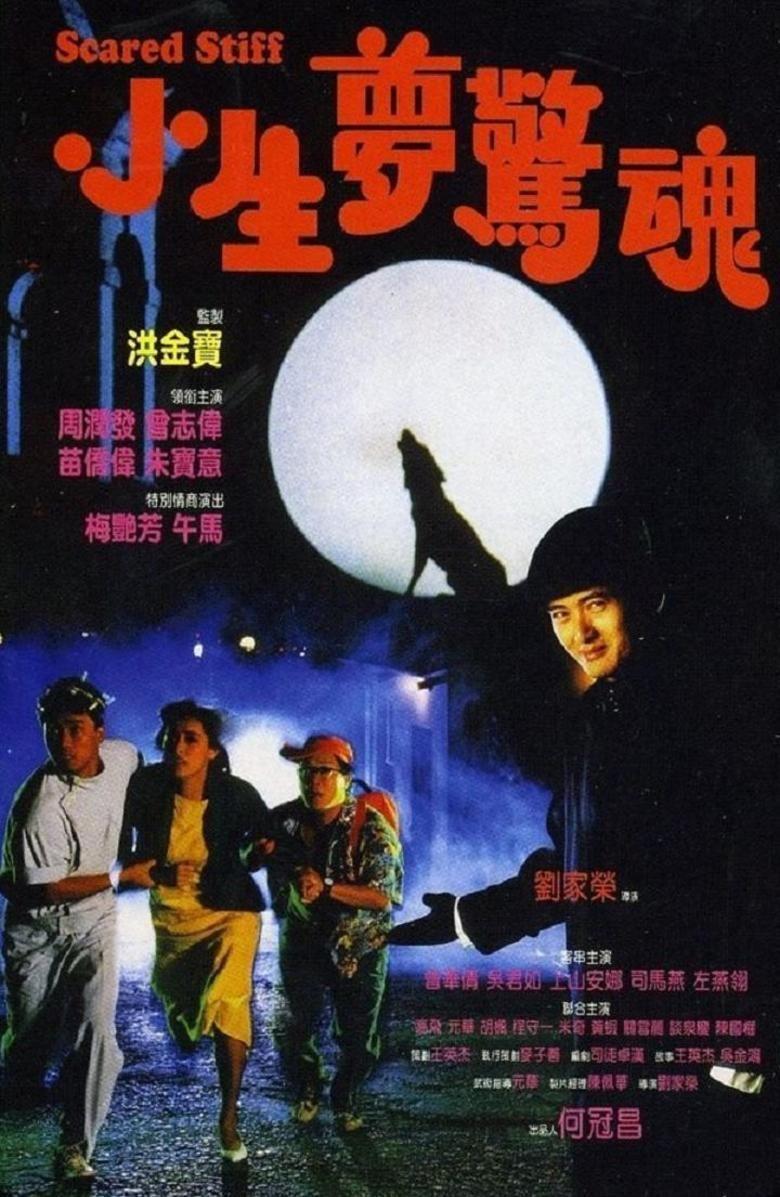 Scared Stiff (1987 film) movie poster