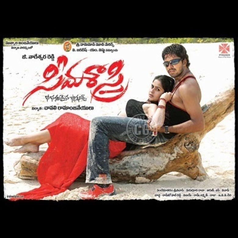 Seema Sastri movie poster
