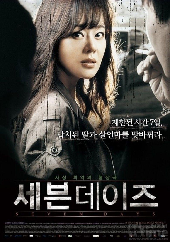 Seven Days (film) movie poster