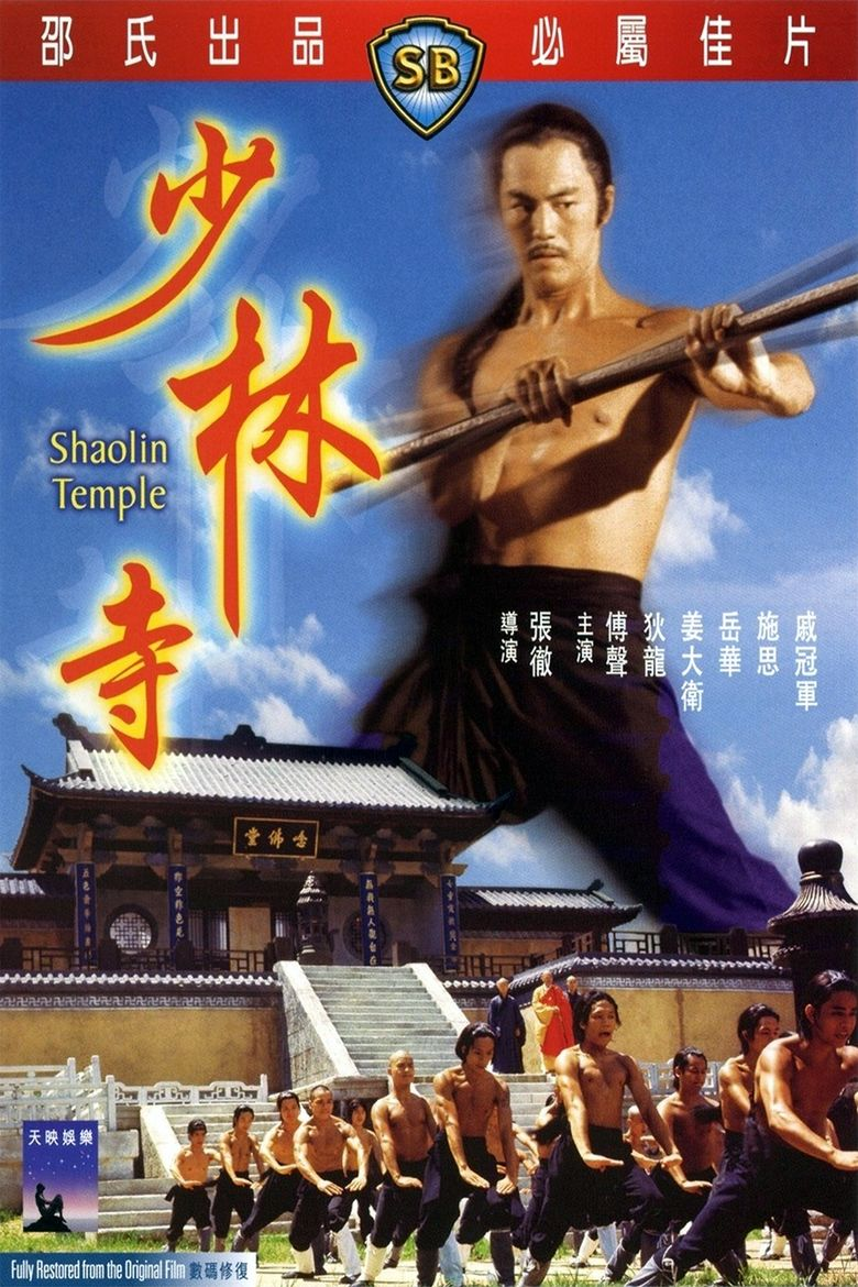 Shaolin Temple (1976 film) movie poster