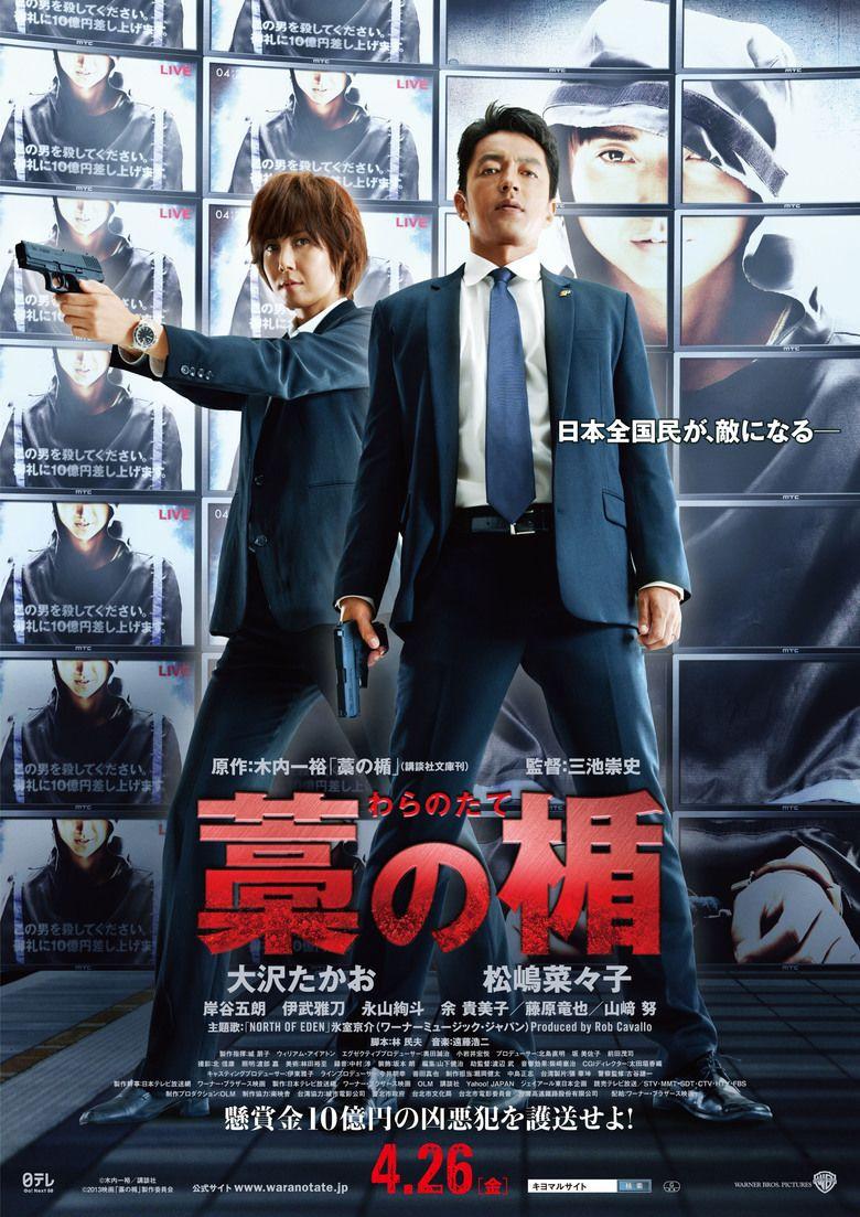Shield of Straw movie poster