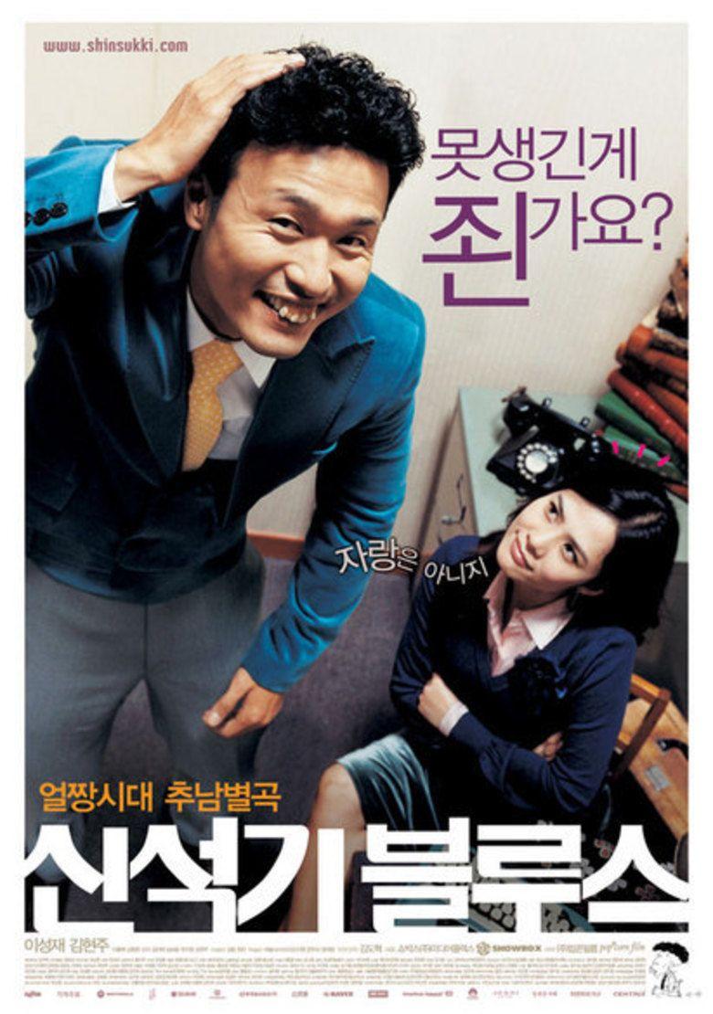 Shinsukki Blues movie poster